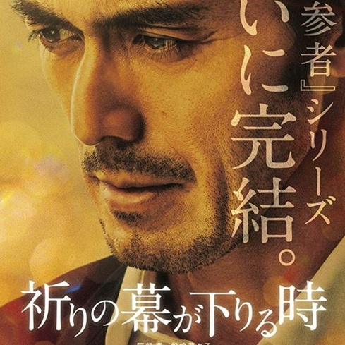 Film poster from <em>The Crimes that Bind</em>